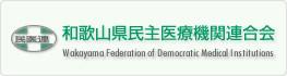 和歌山県民主医療機関連合会