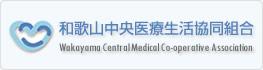 和歌山中央医療生活協同組合
