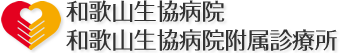 和歌山生協病院 和歌山生協病院付属診療所