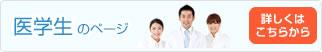 厚生労働省指定臨床研修指定病院 医学生・医系学生のページ