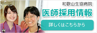 和歌山中央医療生協 採用情報